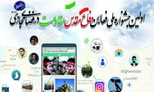 برگزاری اولین جشنواره فعالان دفاع مقدس و مقاومت در فضای مجازی