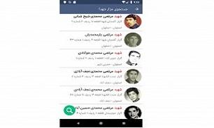 انتشار نسخه جدید سامانه همراه ایثار با امکان جستوجوی مزار شهدا