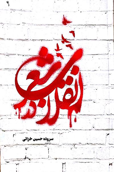 کتاب «انقلاب در شعر» به چاپ رسید