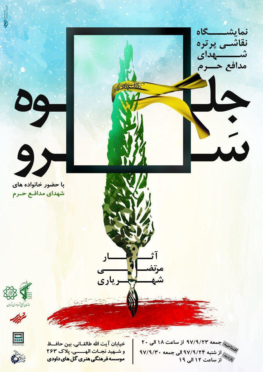 نمایش پرتره 34 شهید مدافع حرم در نمایشگاه «جلوه سرو»