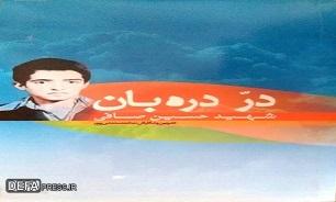 روایت شهید 12 ساله ای که با دستان خالی 10 نیروی عراقی را اسیر کرد