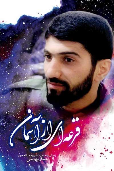 تبسم ابراهیم هادی به شهید مدافع حرم/ ما از زندگی دیگران خبر نداریم