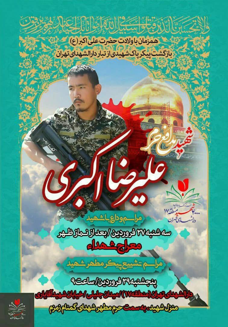 تشییع پیکر شهید مدافع حرم فردا در دارالشهدای تهران