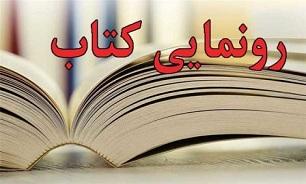 رونمایی از کتاب «تن من مباد» در مازندران