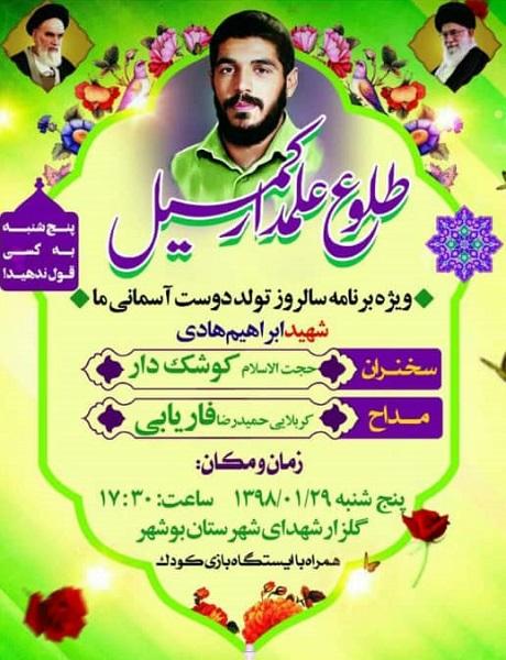 مراسم بزرگداشت شهید «ابراهیم هادی» در بوشهر