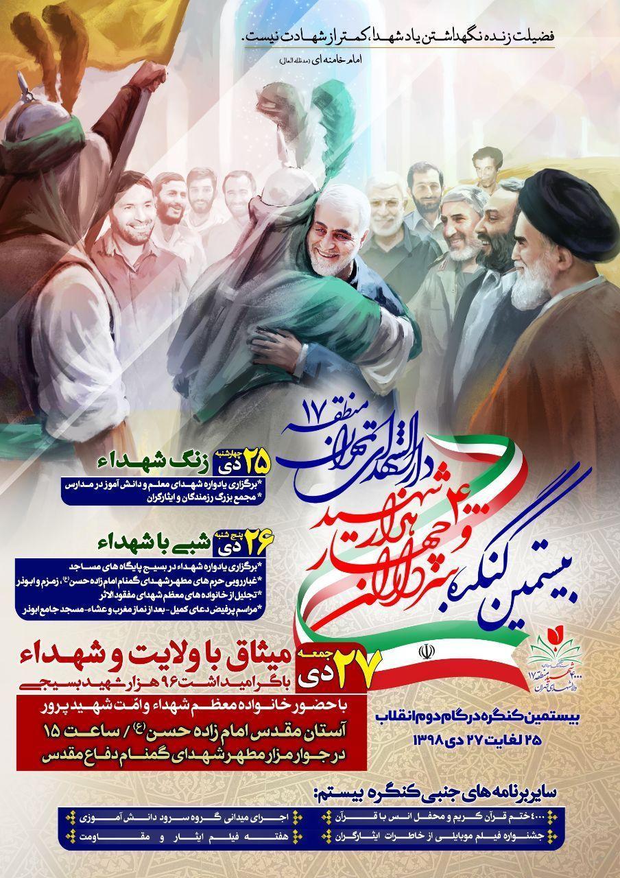 جزئیات بیستمین کنگره سرداران و ۴ هزار شهید منطقه ۱۷ تهران + پوستر