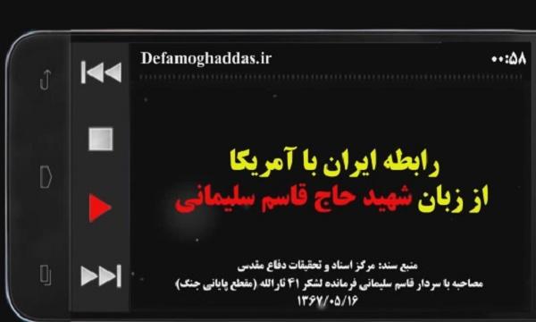 نظر شهید قاسم سلیمانی درباره ارتباط ایران و امریکا