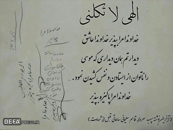 آخرین دستنوشته سردار سپهبد شهید «قاسم سلیمانی»