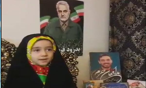 شعرخوانی کودکانه دختر شهید راه چمنی در وصف حاج قاسم سلیمانی+ فیلم