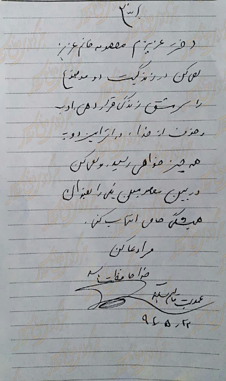 دستنوشته سردار شهید «قاسم سلیمانی» خطاب به برادرزادهاش + عکس
