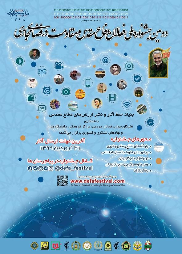 تمدید مهلت دومین جشنواره فعالان دفاع مقدس و مقاومت در فضای مجازی