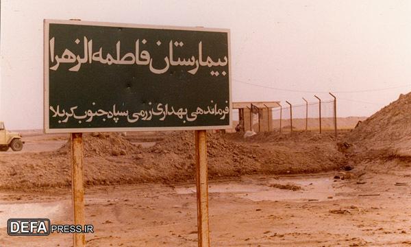 بیمارستان صحرایی حضرت فاطمه زهرا (س)