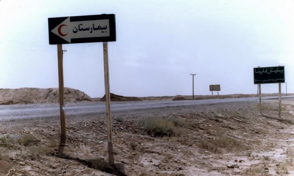 بیمارستان صحرایی امام رضا