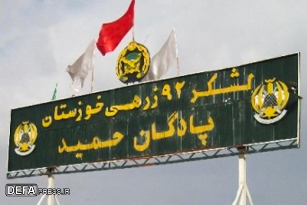 پادگان حمید