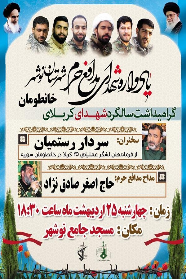برگزاری یادواره شهدای مدافع حرم نوشهر