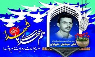 برگزاری ویژه برنامه «همعهدی با شهدا» یادبود شهید «علی مهدوی شیرازی» در بابل