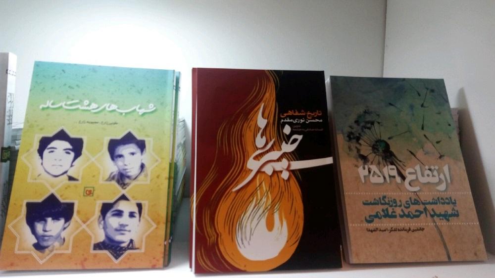 حضور شهید همدانی با «شور عاشقی»/ موزه انقلاب و دفاع مقدس ۷۰ اثر جدید در نمایشگاه کتاب عرضه میکند