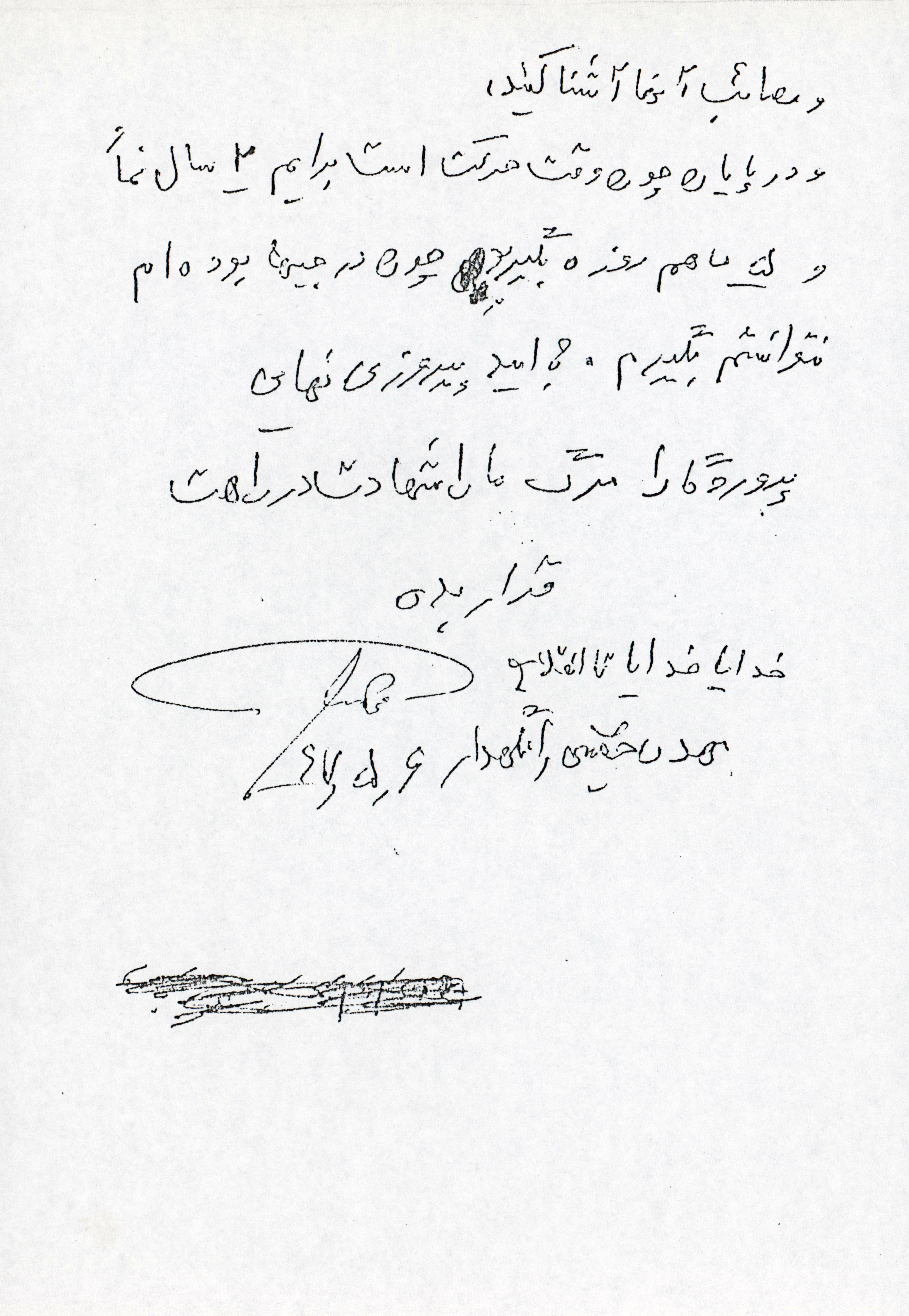 وصیتنامه پاسدار شهید علی فخارنیا / از خدا میخواهم مرا هم به صف عاشقان برساند