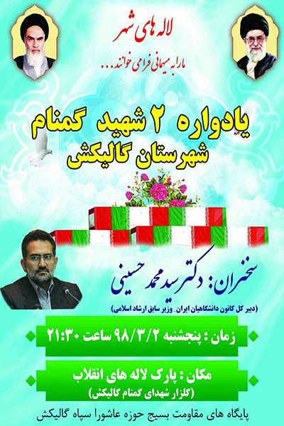 برگزاری یادواره 2 شهید گمنام شهرستان گالیکش