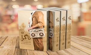 «ناگرا» تازهترین اثر روایت فتح از خبرنگار جنگ منتشر شد