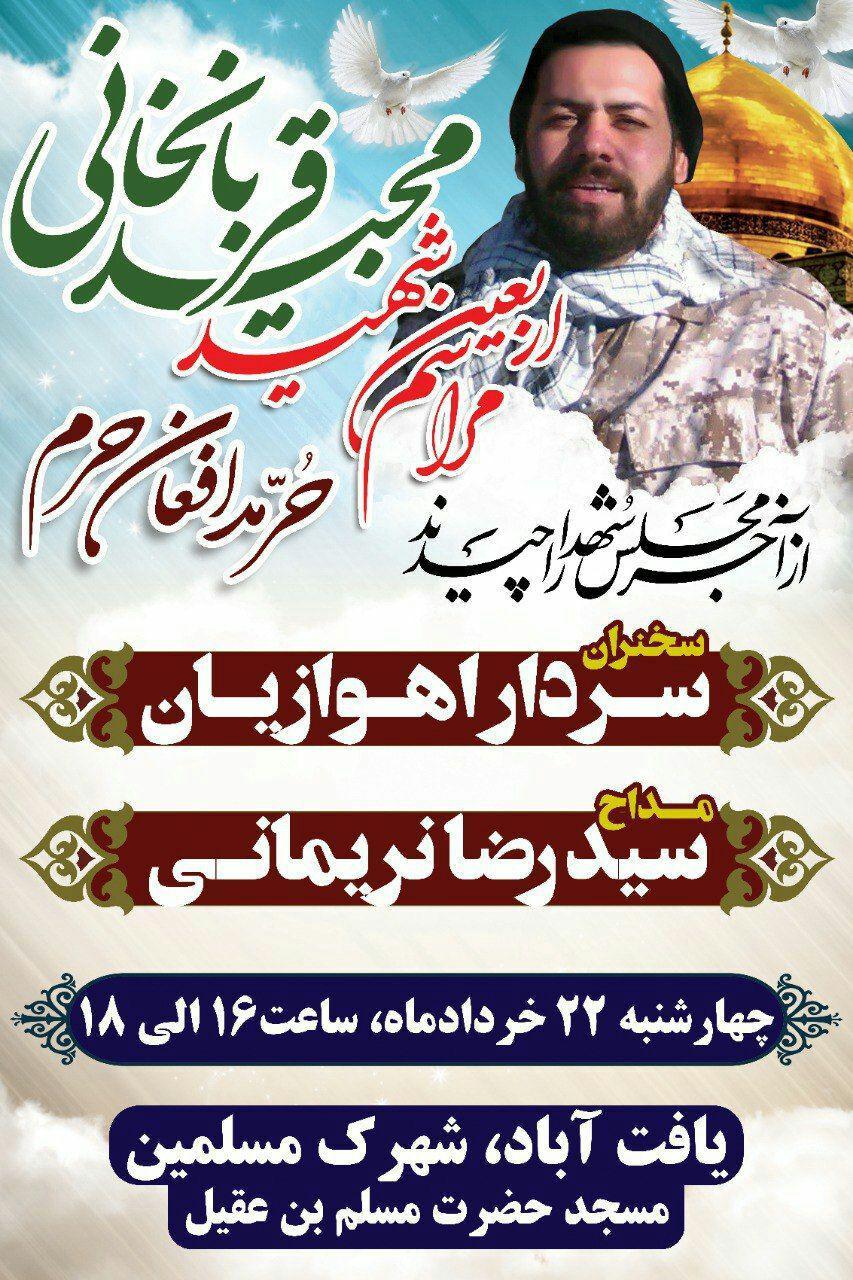 برگزاری مراسم چهلم شهید قربانخانی در تهران