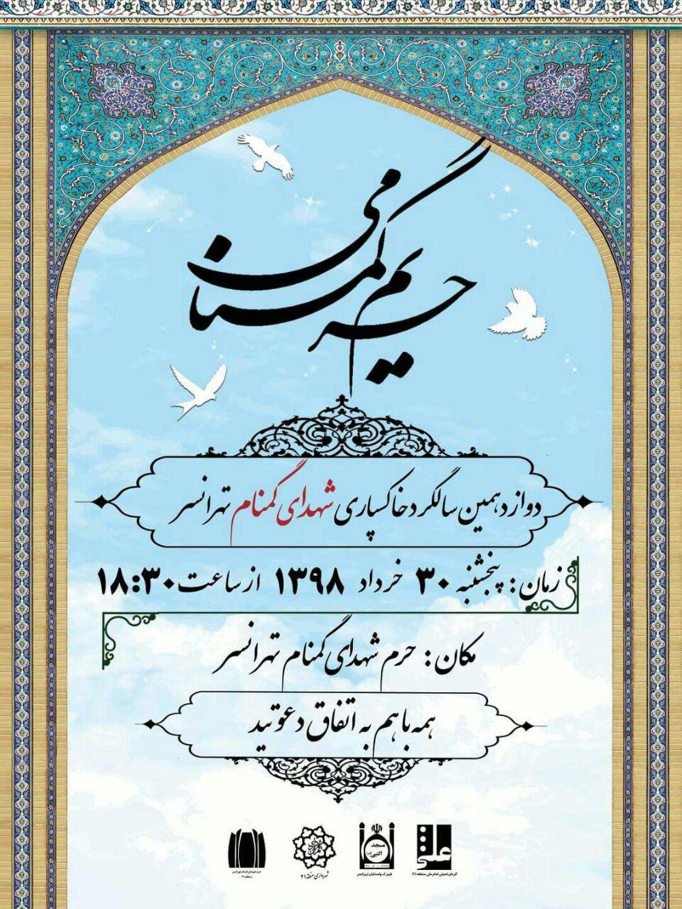 یادبود دوازدهمین سالگرد خاکسپاری شهدای گمنام محله تهرانسر
