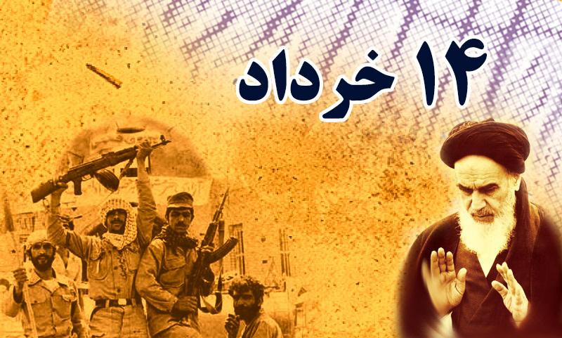 روزشمار دفاع مقدس (۱۴ خرداد)