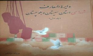«دایره المعارف شهدای استان سیستان و بلوچستان»
