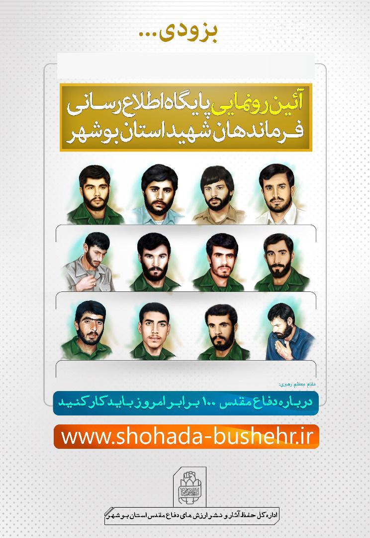 رونمایی از سایت شهدای شاخص استان بوشهر