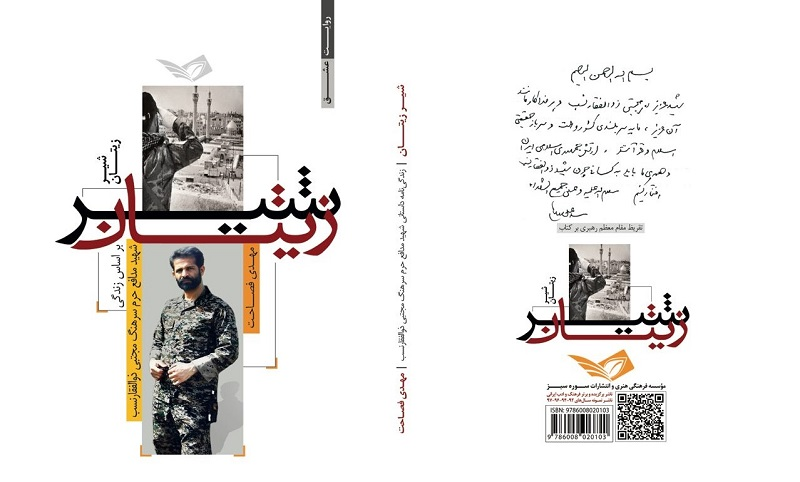 تجلیل رهبر انقلاب از کتاب «شیر زیتان»/ هشت کتاب از شهدای مدافع حرم ارتش رونمایی میشود
