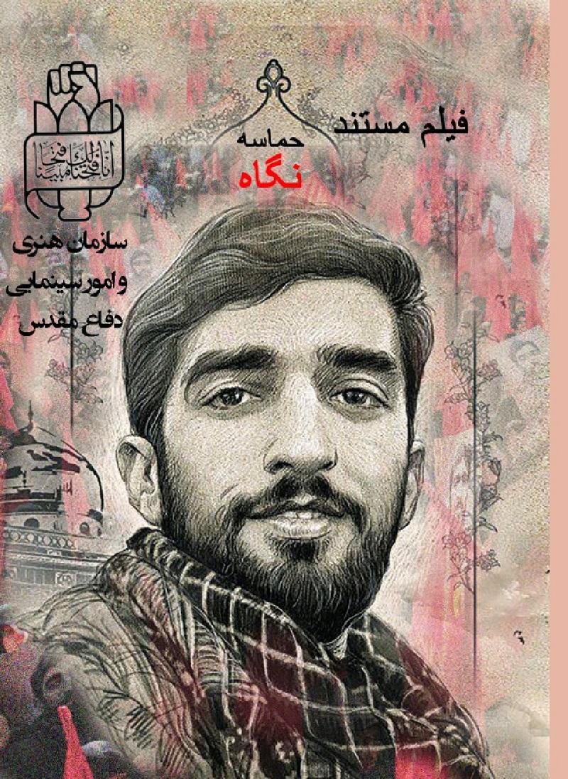زندگی و زمانه شهید حججی در مستند «حماسه نگاه»