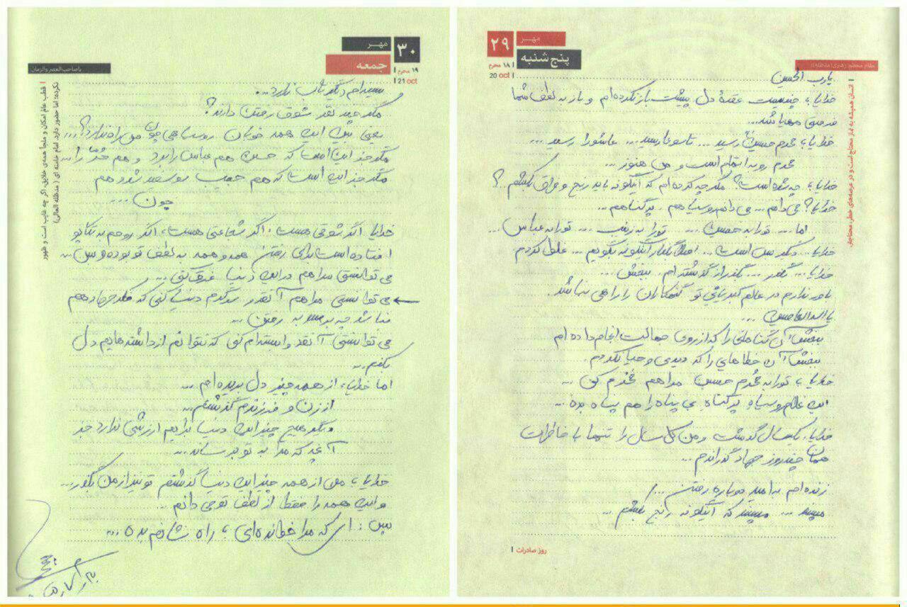 دستنوشته شهید «محسن حججی» به مناسبت فرارسیدن ماه محرم
