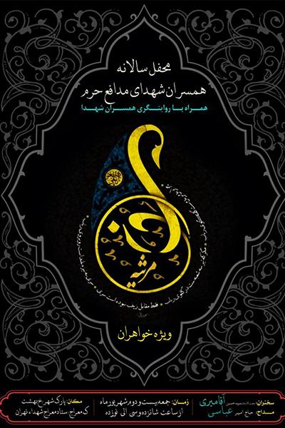 برگزاری محفل سالانه همسران شهدای مدافع حرم
