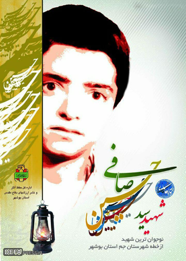 طرح/ شهید «سیدحسین صافی» نوجوان ترین شهید استان بوشهر