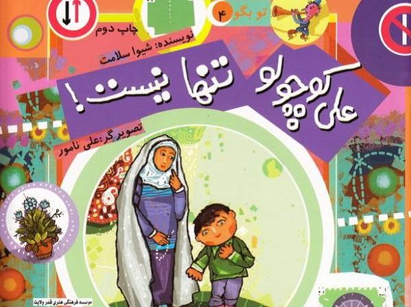ترکیب ایده غربی و ایدئولوژی اسلامی در داستان «علی کوچولو و نقاشیهای روی دیوار»