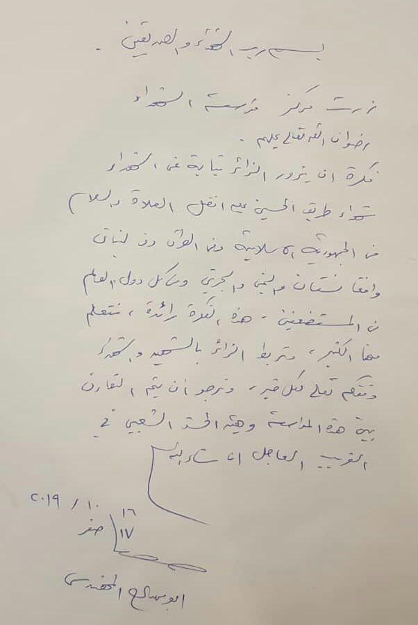 نظر فرمانده حشد الشعبی درباره زیارت اربعین به نیابت شهدا+ تصویر