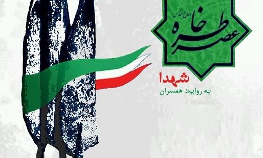 برگزاری دومین برنامه «عصر خاطره» در موزه انقلاب اسلامی و دفاع مقدس