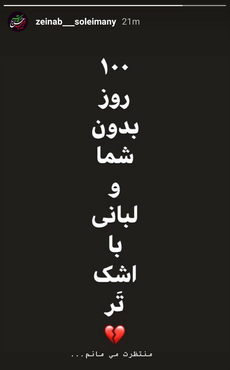 دلنوشته دختر شهید سلیمانی بعد از 100 روز فراق پدر؛ منتظرت میمانم...