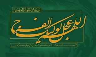 نباید خود را مشغول پرسشهای فرعی در مورد حضرت حجت (عج) بکنیم
