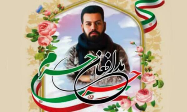 مراسم گرامیداشت شهید مدافع حرم «مجید قربانخانی» برگزار میشود