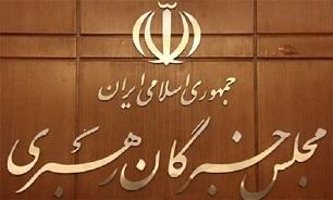 اجلاس خبرگان رهبری 14 بهمن برگزار می شود
