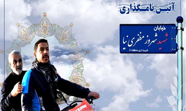 نام همرزم شهید سلیمانی بر خیابانی در تهران/خیابان سراج به شهید مظفرینیا تغییر کرد