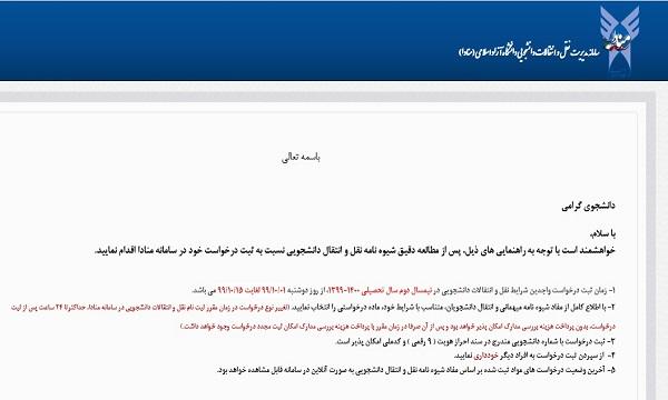 اعلام زمان درخواست نقلوانتقال دانشجویان شاهد و ایثارگر دانشگاه آزاد اسلامی