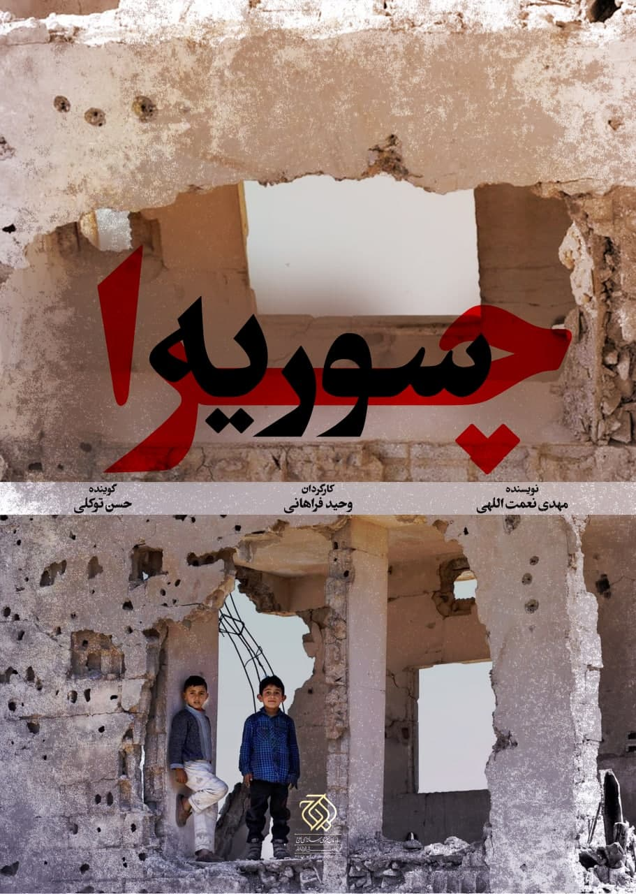 «چرا سوریه؟» به خانهها رسید/ رونمایی از پوستر