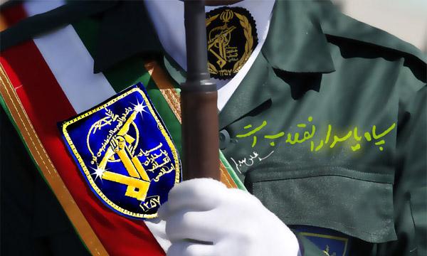 سپاه پاسدارن؛ ۴۲ سال پاسداری از انقلاب اسلامی و دستاوردهای آن