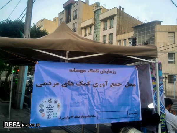 مسجد انصارالحسین (ع)