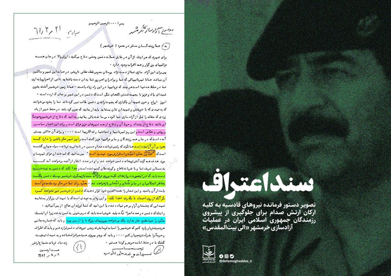 انتشار سند اعتراف رژیم صدام به اهمیت خرمشهر