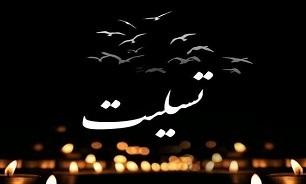 مادر شهید «حسین ابوالقاسمی» آسمانی شد