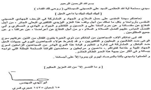 نامه شهید المهندس به آیتالله سیستانی منتشر شد+ تصویر نامه