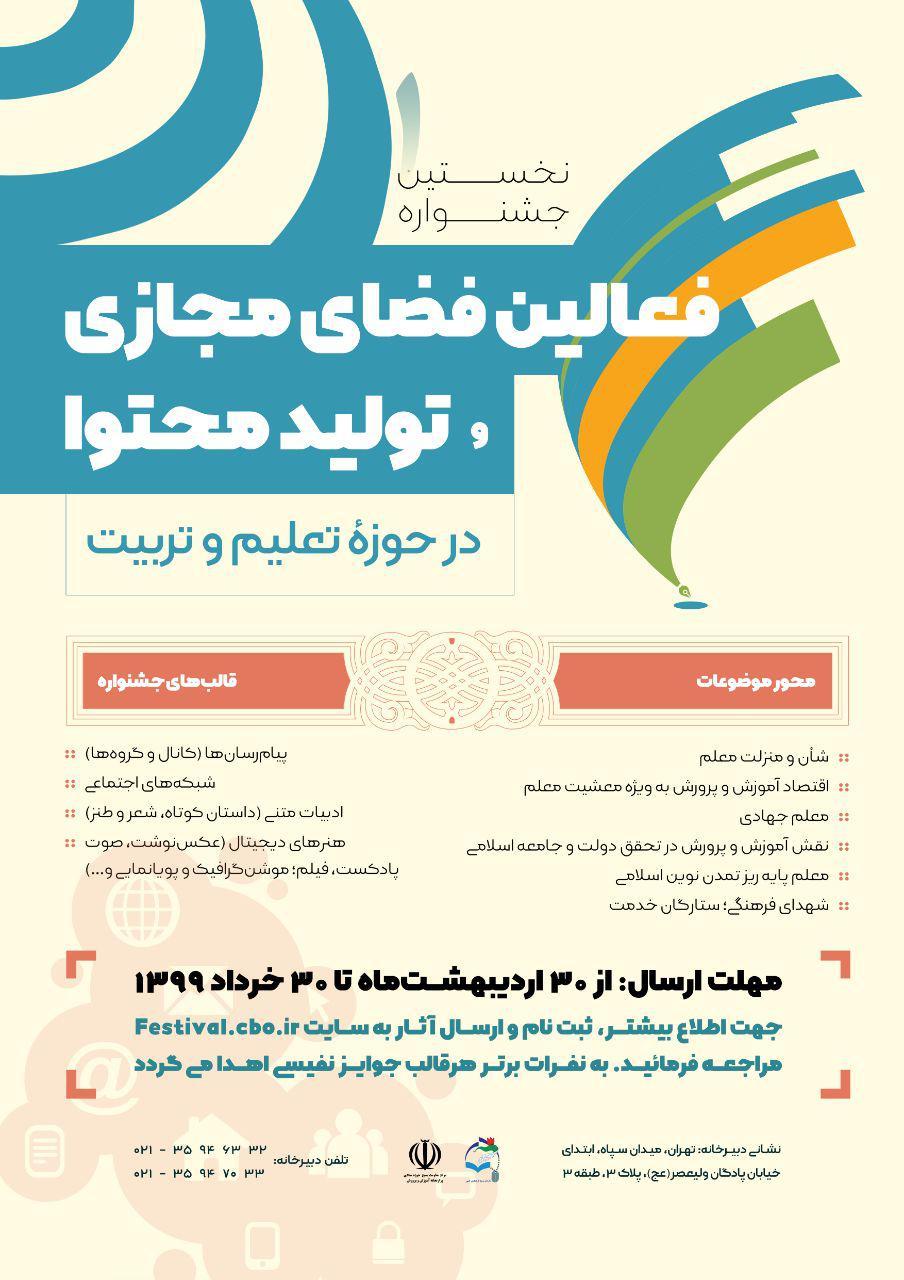 نخستین جشنواره فعالین فضای مجازی و تولید محتوا در حوزه تعلیم و تربیت